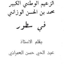 الزعيم الوطني الكبير محمد بن الحسن الوزاني في سطور ـ عبد الحي حسن العمراني