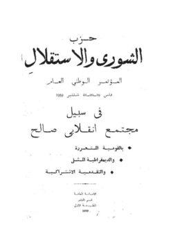 في سبيل مجتمع انقلابي صالح ـ حزب الشورى و الاستقلال