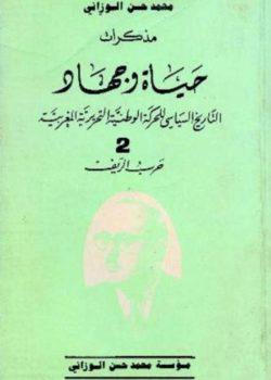 حياة و جهاد - 2